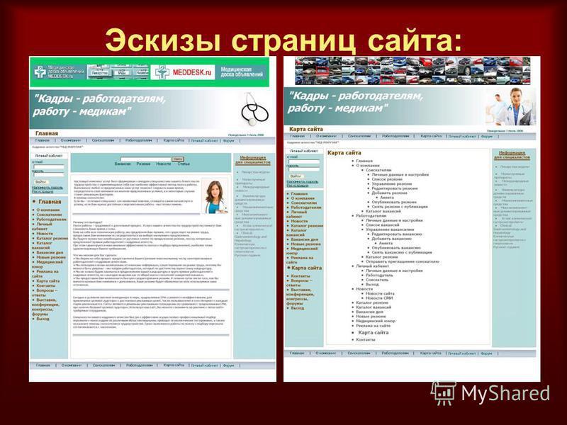 Эскизы страниц сайта: