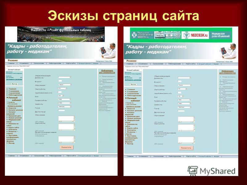 Эскизы страниц сайта