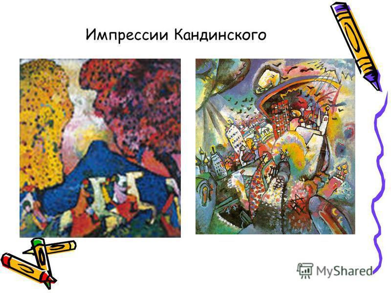 Импрессии Кандинского