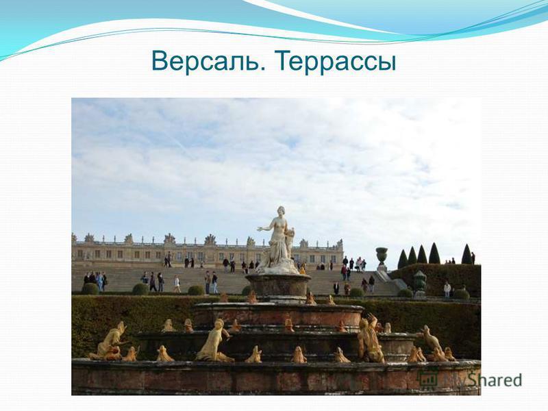 Версаль. Террассы