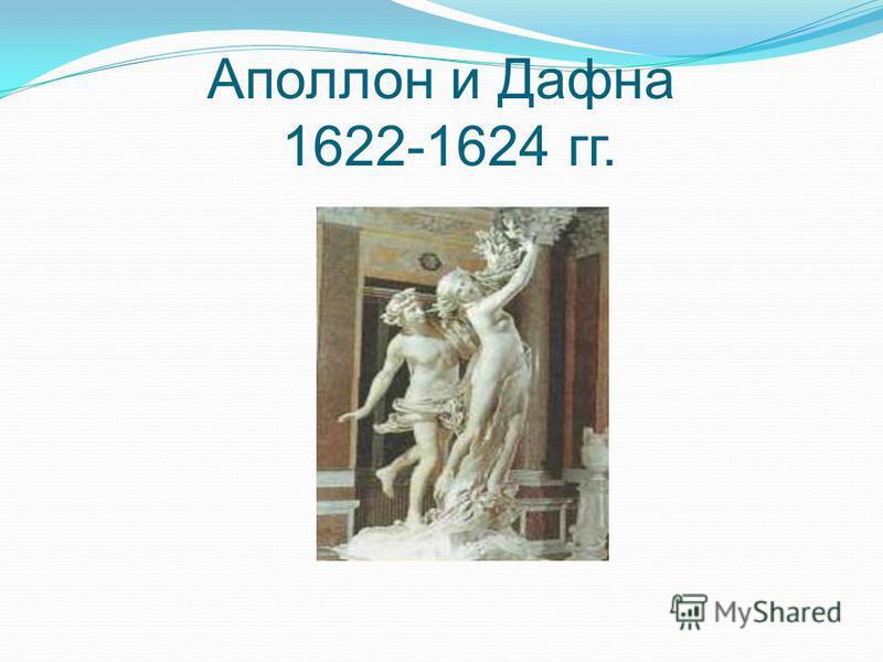 Аполлон и Дафна 1622-1624 гг.