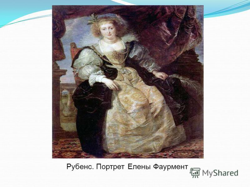 Рубенс. Портрет Елены Фаурмент