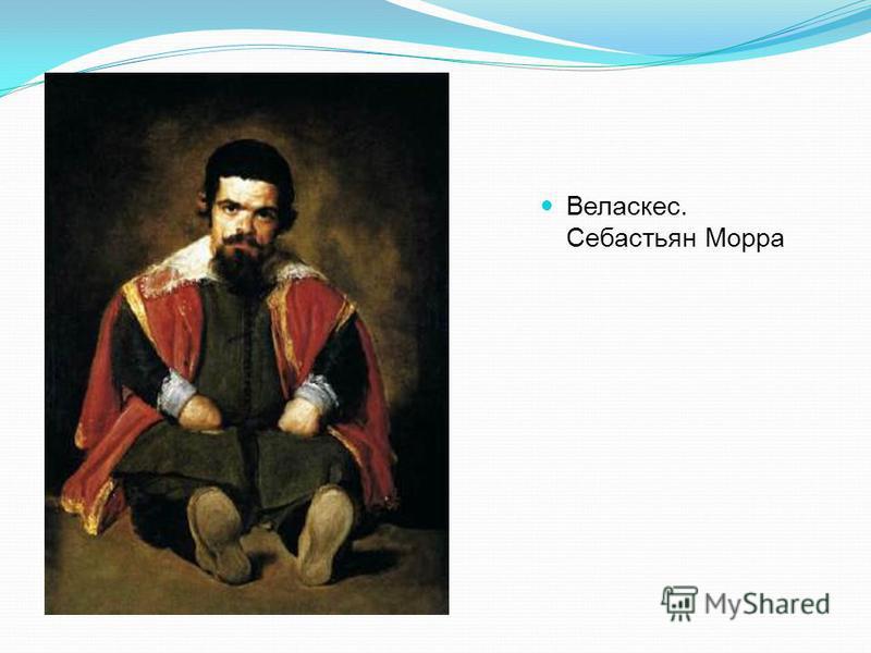 Веласкес. Себастьян Морра