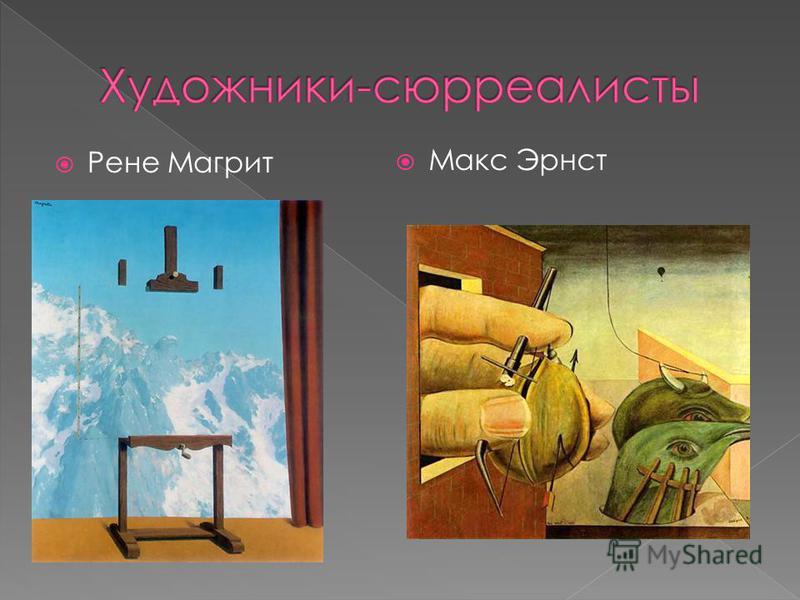 Рене Магрит Макс Эрнст