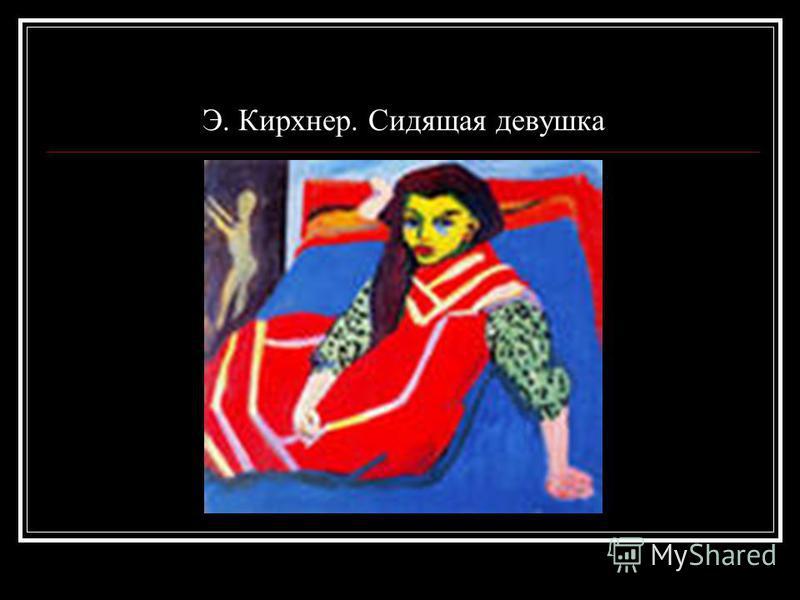 Э. Кирхнер. Сидящая девушка