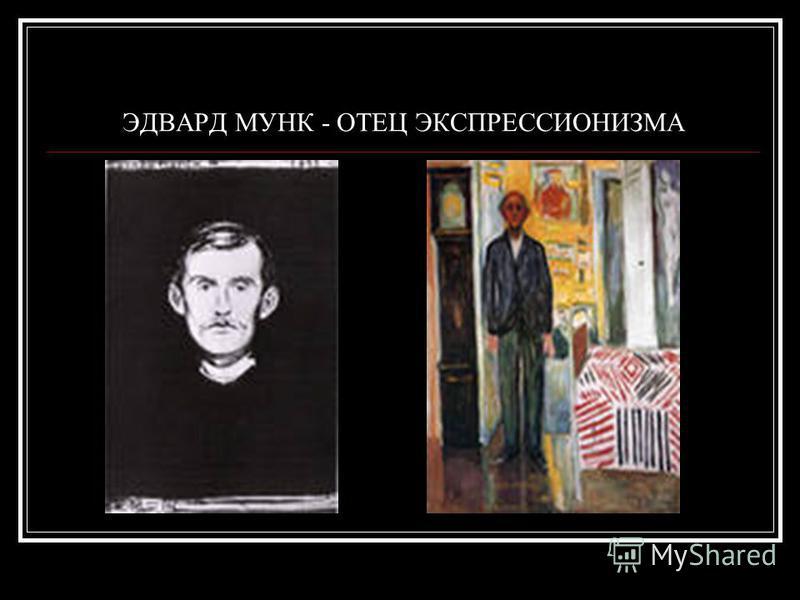 ЭДВАРД МУНК - ОТЕЦ ЭКСПРЕССИОНИЗМА