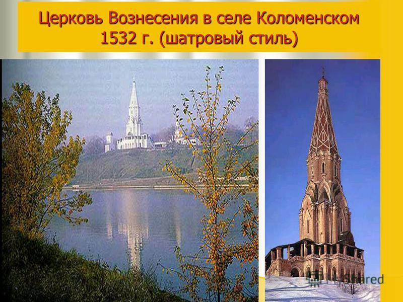 Церковь Вознесения в селе Коломенском 1532 г. (шатровый стиль)