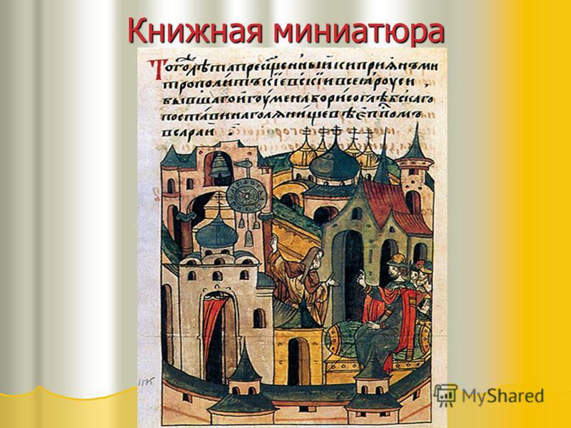 Книжная миниатюра