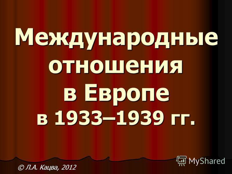 Международные отношения в Европе в 1933–1939 гг. © Л.А. Кацва, 2012