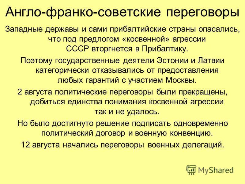 Западные державы и сами прибалтийские страны опасались, что под предлогом «косвенной» агрессии СССР вторгнется в Прибалтику. Поэтому государственные деятели Эстонии и Латвии категорически отказывались от предоставления любых гарантий с участием Москв
