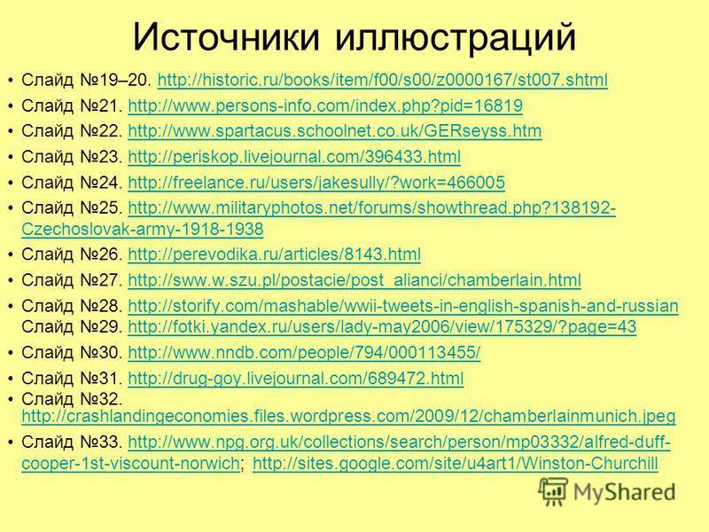 Источники иллюстраций Слайд 19–20. http://historic.ru/books/item/f00/s00/z0000167/st007.shtmlhttp://historic.ru/books/item/f00/s00/z0000167/st007. shtml Слайд 21. http://www.persons-info.com/index.php?pid=16819http://www.persons-info.com/index.php?pi