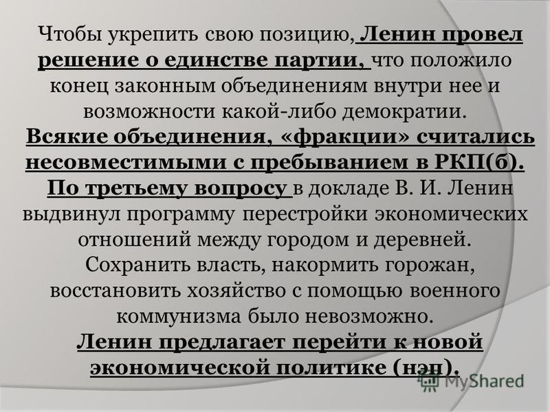Чтобы укрепить свою позицию, Ленин провел решение о единстве партии, что положило конец законным объединениям внутри нее и возможности какой-либо демократии. Всякие объединения, «фракции» считались несовместимыми с пребыванием в РКП(б). По третьему в