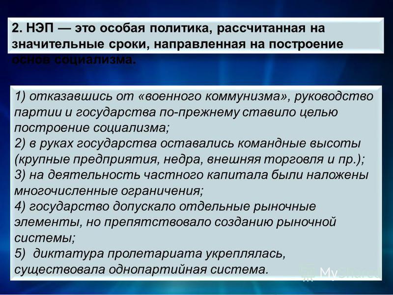 1) отказавшись от «военного коммунизма», руководство партии и государства по-прежнему ставило целью построение социализма; 2) в руках государства оставались командные высоты (крупные предприятия, недра, внешняя торговля и пр.); 3) на деятельность ч