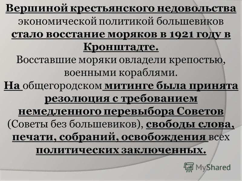 Вершиной крестьянского недовольства экономической политикой большевиков стало восстание моряков в 1921 году в Кронштадте. Восставшие моряки овладели крепостью, военными кораблями. На общегородском митинге была принята резолюция с требованием немедлен