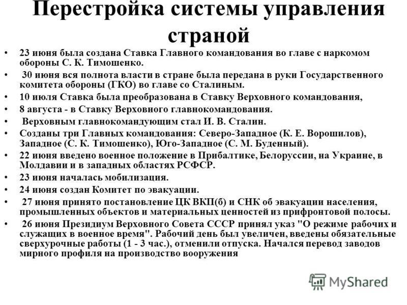 Перестройка системы управления страной 23 июня была создана Ставка Главного командования во главе с наркомом обороны С. К. Тимошенко. 30 июня вся полнота власти в стране была передана в руки Государственного комитета обороны (ГКО) во главе со Сталины