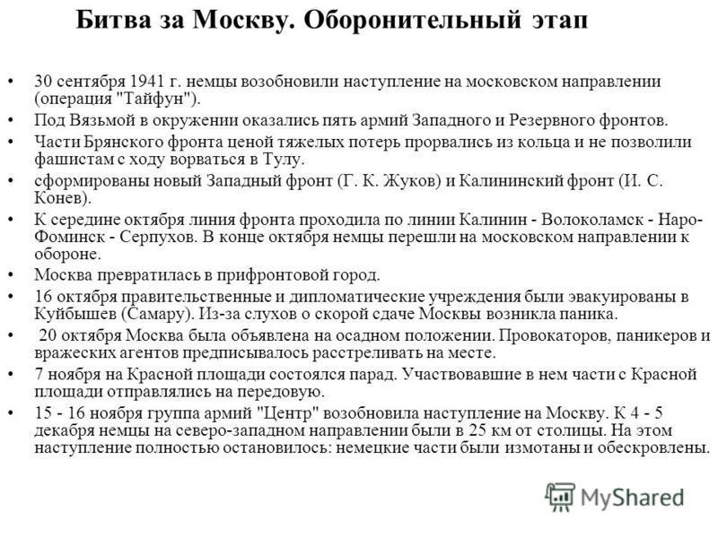 Битва за Москву. Оборонительный этап 30 сентября 1941 г. немцы возобновили наступление на московском направлении (операция