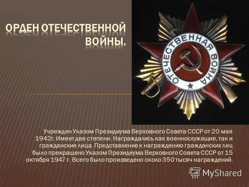 Учрежден Указом Президиума Верховного Совета СССР от 20 мая 1942 г. Имеет две степени. Награждались как военнослужащие, так и гражданские лица. Представление к награждению гражданских лиц было прекращено Указом Президиума Верховного Совета СССР от 15