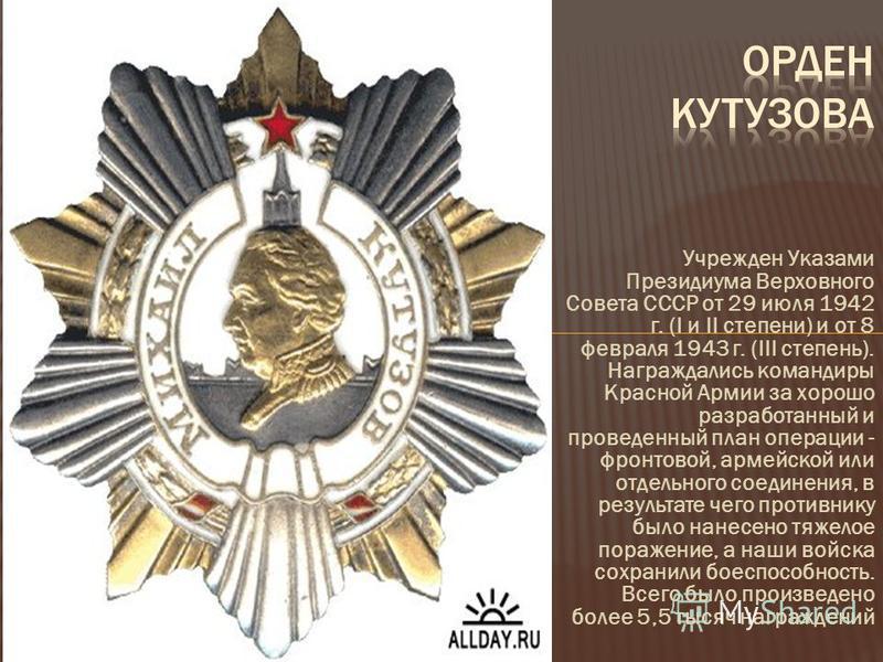 Учрежден Указами Президиума Верховного Совета СССР от 29 июля 1942 г. (I и II степени) и от 8 февраля 1943 г. (III степень). Награждались командиры Красной Армии за хорошо разработанный и проведенный план операции - фронтовой, армейской или отдельног