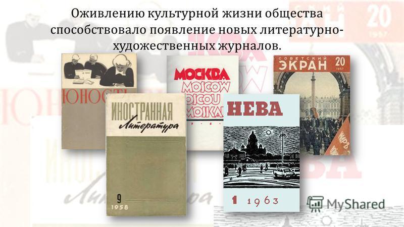 Оживлению культурной жизни общества способствовало появление новых литературно- художественных журналов.