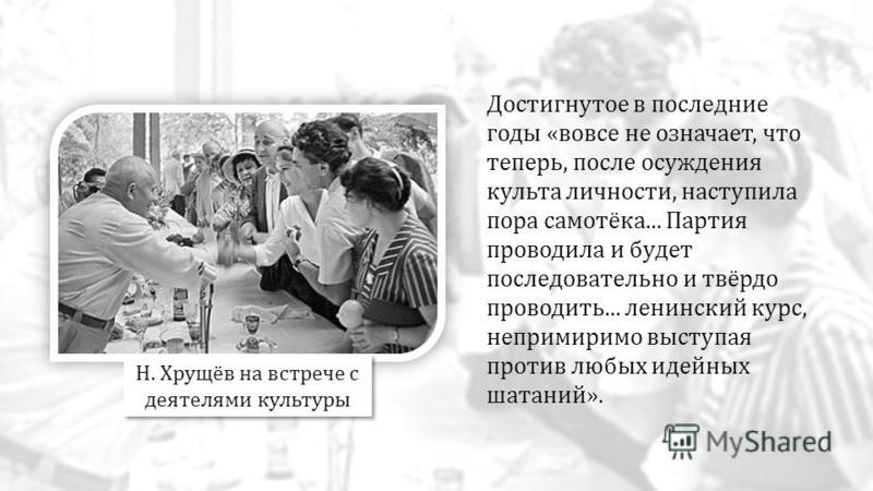 Достигнутое в последние годы «вовсе не означает, что теперь, после осуждения культа личности, наступила пора самотёка... Партия проводила и будет последовательно и твёрдо проводить... ленинский курс, непримиримо выступая против любых идейных шатаний»