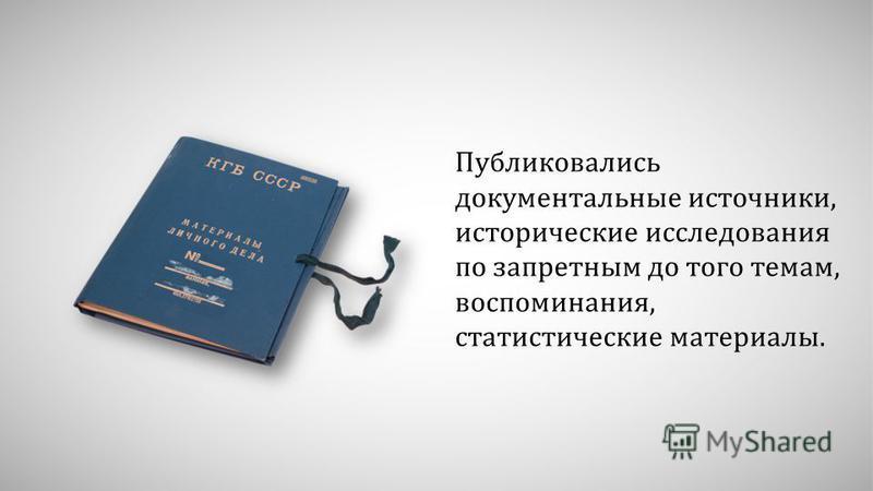 Публиковались документальные источники, исторические исследования по запретным до того темам, воспоминания, статистические материалы.