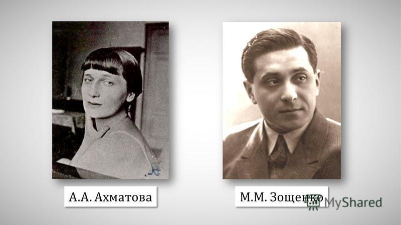 А.А. Ахматова М.М. Зощенко