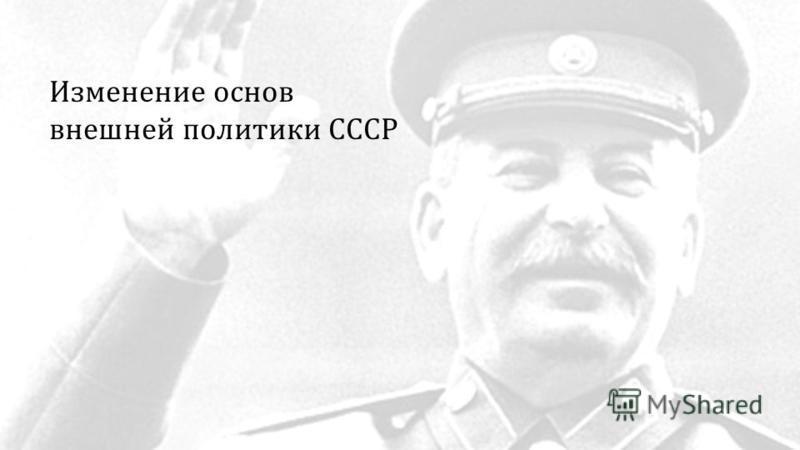 Изменение основ внешней политики СССР