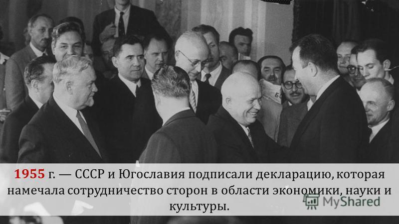 1955 г. СССР и Югославия подписали декларацию, которая намечала сотрудничество сторон в области экономики, науки и культуры.