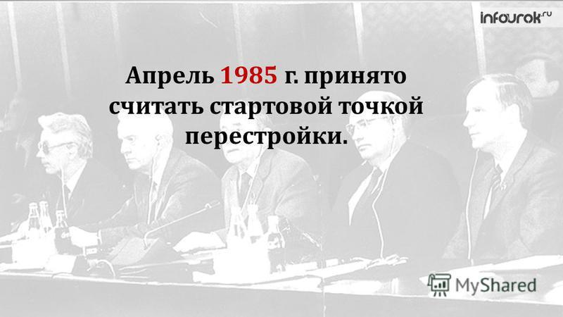 Апрель 1985 г. принято считать стартовой точкой перестройки.