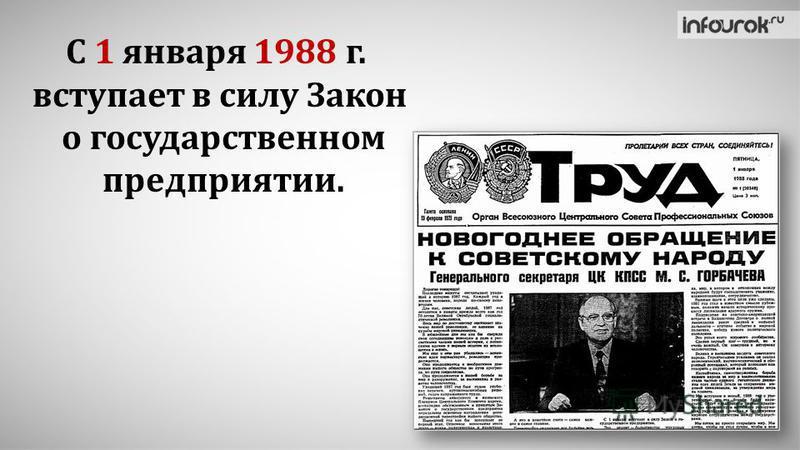 С 1 января 1988 г. вступает в силу Закон о государственном предприятии.