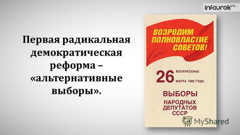 Первая радикальная демократическая реформа – «альтернативные выборы».