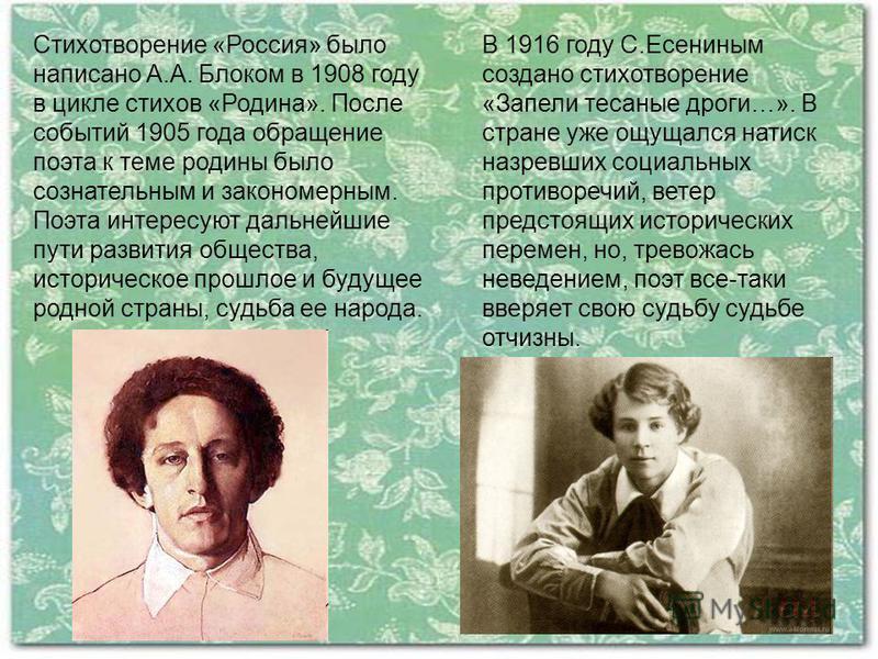 Стихотворение «Россия» было написано А.А. Блоком в 1908 году в цикле стихов «Родина». После событий 1905 года обращение поэта к теме родины было сознательным и закономерным. Поэта интересуют дальнейшие пути развития общества, историческое прошлое и б