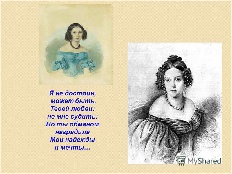 Я не достоин, может быть, Твоей любви: не мне судить; Но ты обманом наградила Мои надежды и мечты…