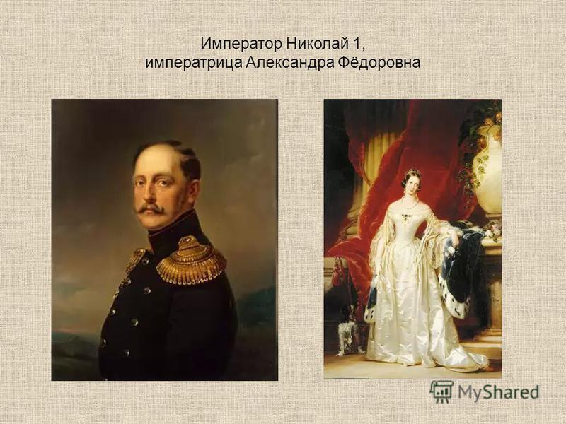Император Николай 1, императрица Александра Фёдоровна