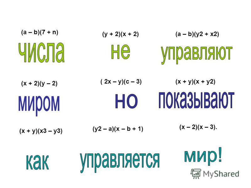 (a – b)(7 + n) (y + 2)(x + 2)(a – b)(y2 + x2) (x + 2)(y – 2) ( 2x – y)(c – 3)(x + y)(x + y2) (x + y)(x3 – y3) (y2 – a)(x – b + 1) (x – 2)(x – 3).
