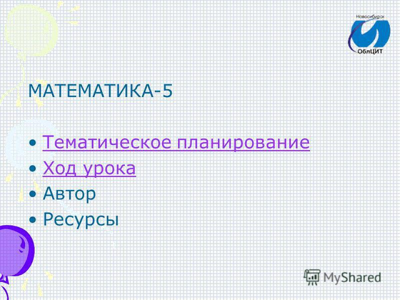 МАТЕМАТИКА-5 Тематическое планирование Ход урока Автор Ресурсы