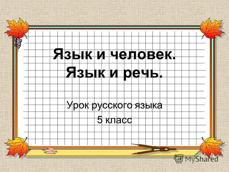 Язык и человек. Язык и речь. Урок русского языка 5 класс