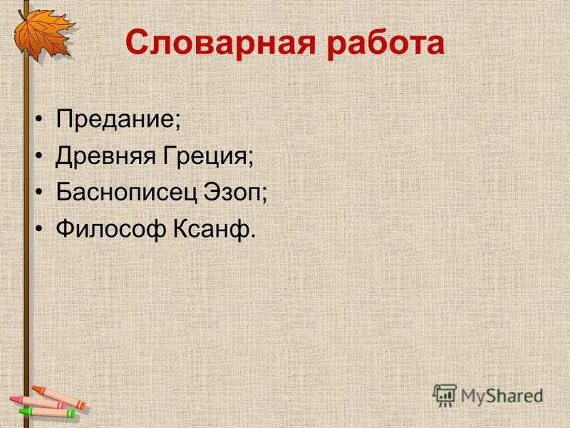 Словарная работа Предание; Древняя Греция; Баснописец Эзоп; Философ Ксанф.