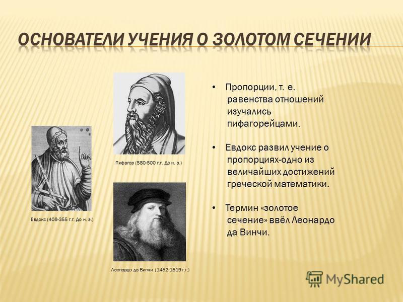 Пифагор (580-500 г.г. До н. э.) Евдокс (408-355 г.г. До н. э.) Леонардо да Винчи (1452-1519 г.г.) Пропорции, т. е. равенства отношений изучались пифагорейцами. Евдокс развил учение о пропорциях-одно из величайших достижений греческой математики. Терм