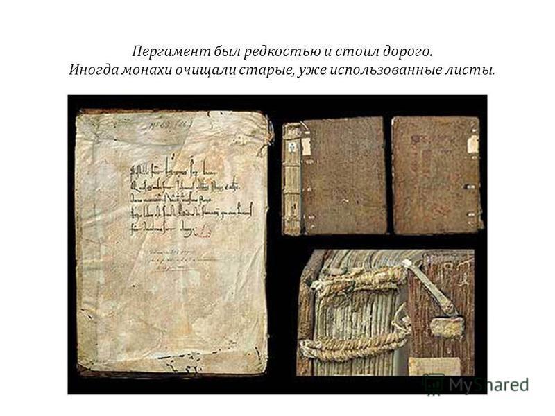 Пергамент был редкостью и стоил дорого. Иногда монахи очищали старые, уже использованные листы.
