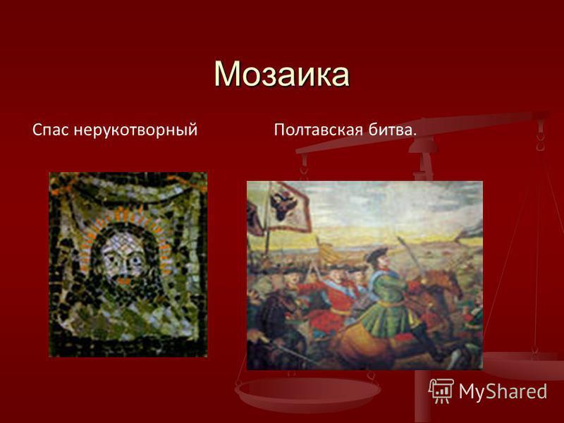 Мозаика Спас нерукотворный Полтавская битва.