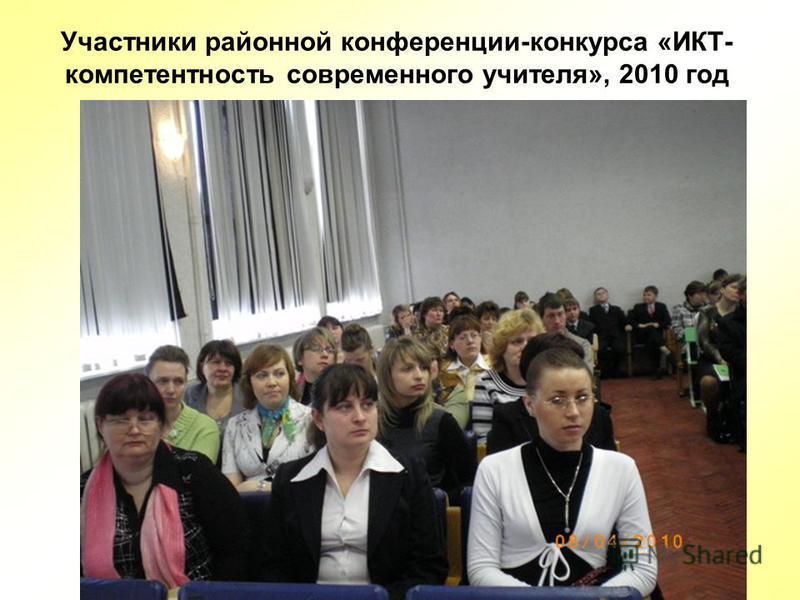 Участники районной конференции-конкурса «ИКТ- компетентность современного учителя», 2010 год