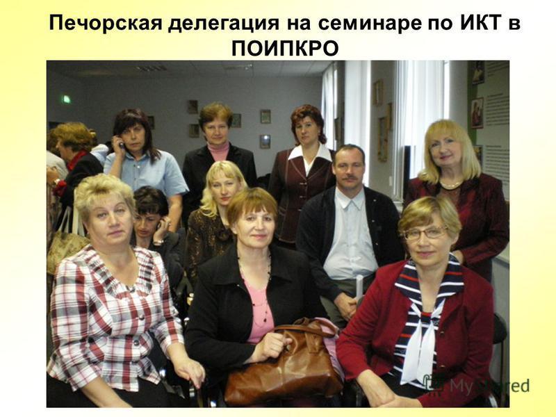 Печорская делегация на семинаре по ИКТ в ПОИПКРО