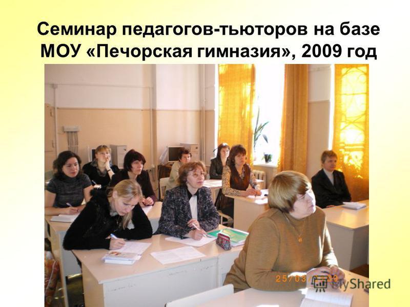 Семинар педагогов-тьюторов на базе МОУ «Печорская гимназия», 2009 год