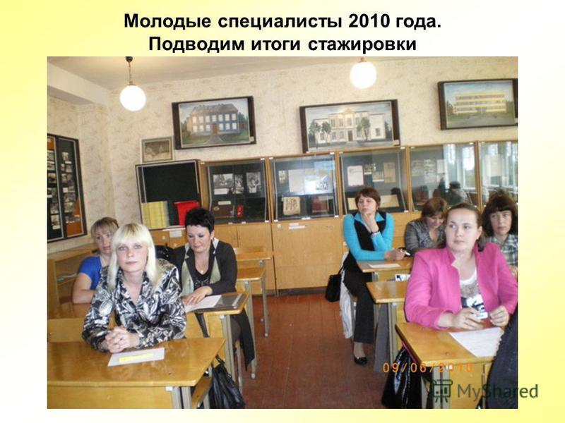 Молодые специалисты 2010 года. Подводим итоги стажировки