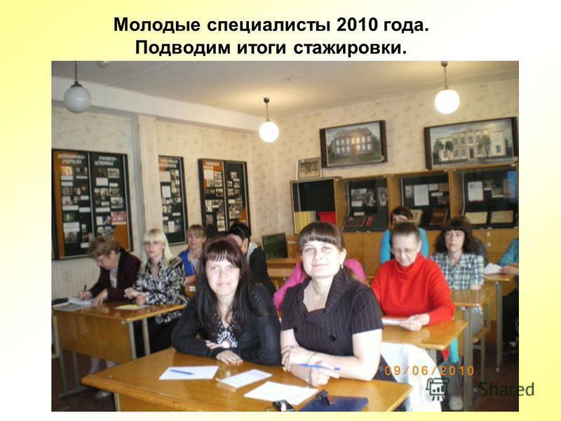 Молодые специалисты 2010 года. Подводим итоги стажировки.