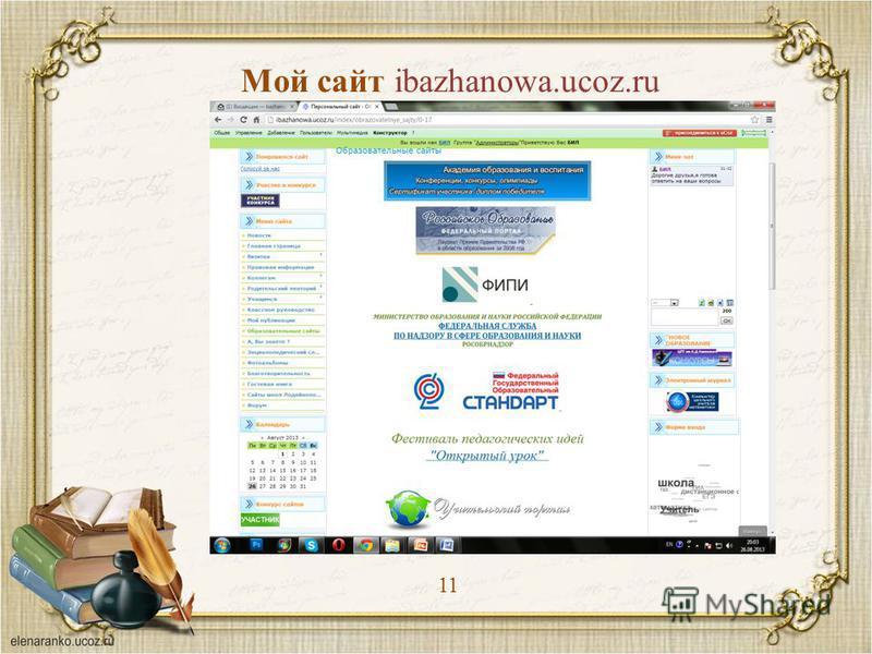 Мой сайт ibazhanowa.ucoz.ru 1