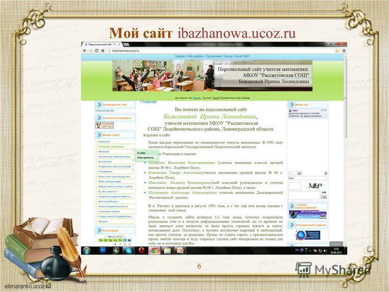 Мой сайт ibazhanowa.ucoz.ru 6