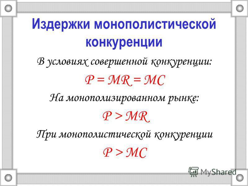 Издержки монополистической конкуренции В условиях совершенной конкуренции: Р = MR = MC На монополизированном рынке: Р > MR При монополистической конкуренции Р > MС