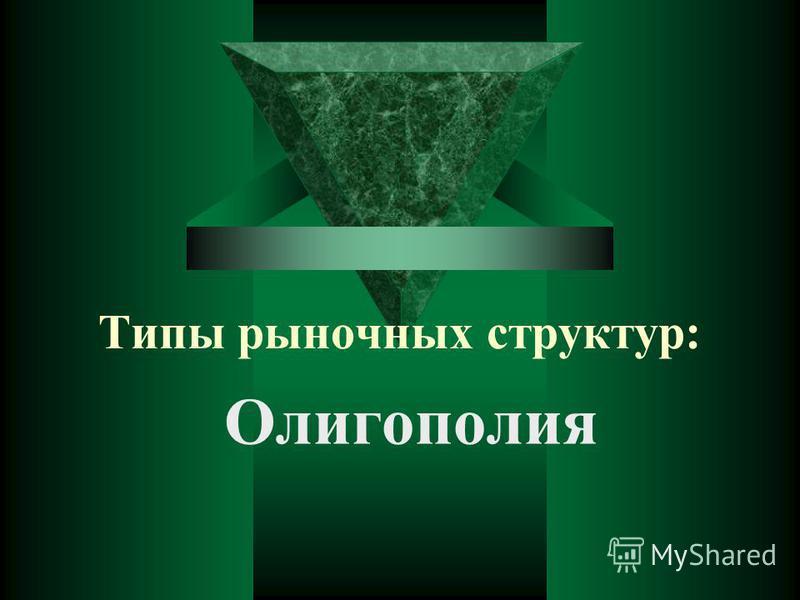 Типы рыночных структур: Олигополия